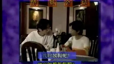 粤语会话三月通 第7课_标清