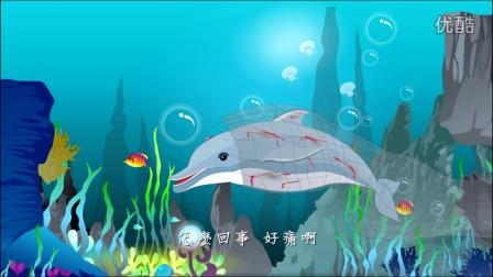 【爱护生命的故事】海洋垃圾的危害【437】