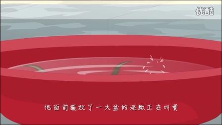 【爱护生命的故事】放生泥鳅救老鼠【436】