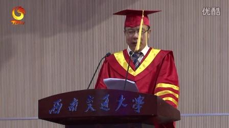 人生分水岭 西南交通大学校长徐飞在2016届本科生毕业典礼上的讲话