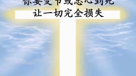 482(愿献所有)十字架的道路要牺牲_标清