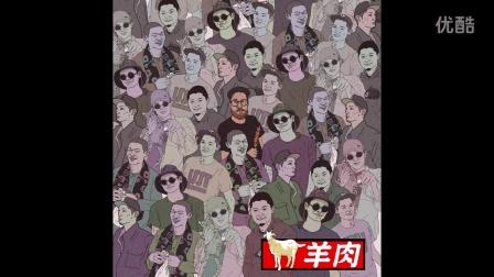 Leo王x雷嘉銘【羊肉 full album 】