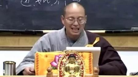 《维摩诘所说经注》界诠法师 宣讲(第50讲)