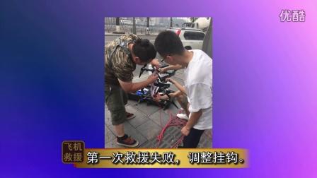 重庆无人机救援