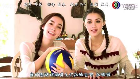 [MPs][三台群星][宣传2016世界女排大奖赛决赛直播][泰语中字]