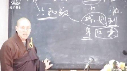 《佛学基础》界诠法师 宣讲(第6讲)