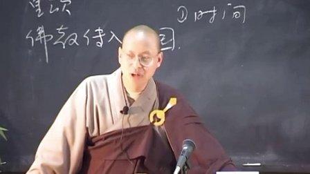 《佛学基础》界诠法师 宣讲(第10讲)