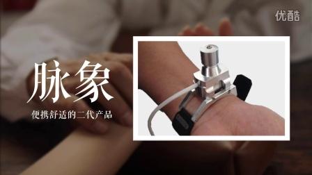 讲解视频_四川大学_鸳鸯锅_PulseElephant脉象智能诊脉仪与中医在线诊疗平台