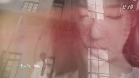 宝蓝《一个人的情歌MV