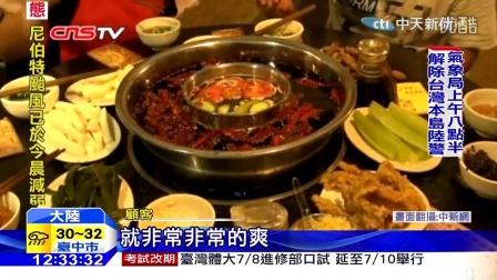 中天新聞》防空洞裡吃火鍋 重慶盛夏獨特奇景