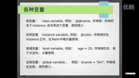 ruby-第2节-基本语法