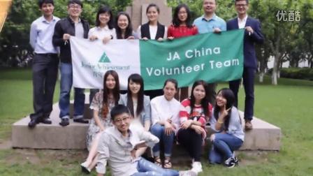 2016年春季学期 JA中国上海地区志愿者答谢会 回顾视频