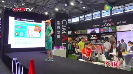 中国新闻社-数百国内外运动品牌共聚2016 ISPO上海夏季展-ISPO上海展