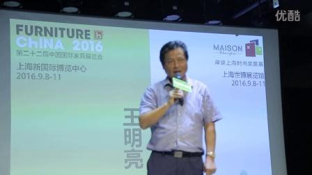 第二十二届中国国际家具展览会Maison Shanghai摩登上海时尚家居展新闻发布会