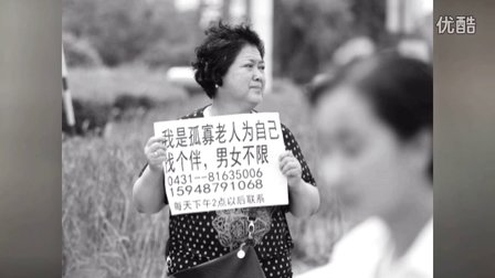 69岁独身阿姨街头举牌 我想找个伴