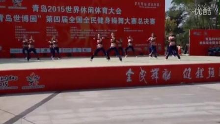 第四届全国全民健身操总决赛
