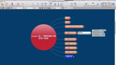 《WEB UI(网页界面设计)基础+进阶》13_了解常用WUX-网页用户体验