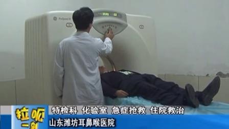 潍坊耳鼻喉医院 治潍坊鼻炎、鼻窦炎经验丰富效果好!