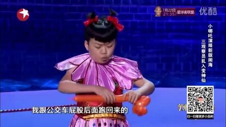 小哪吒演绎新版闹海 笑傲江湖 160717