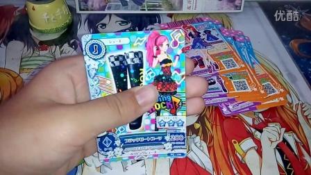 【偶像活动】卡片!粗粗粗!
