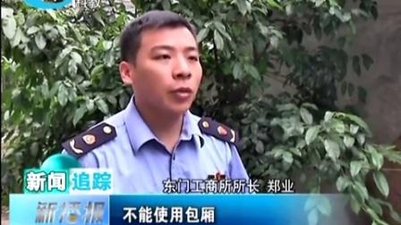 2016年7月20日柳州新播报
