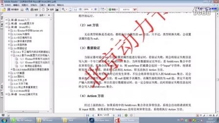 北京动力节点-Java培训教程-Struts2-103-数据验证-Action方法的执行流程