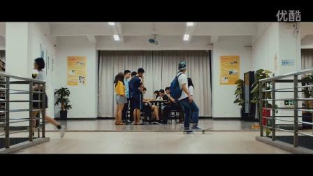 南华工商学院2016微电影