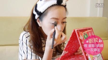 【爱爱美LOVE地】新手妈咪的快速彩妆分享♥3项美妆品+3分钟快速彩妆示范(≥∇≤)/