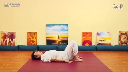 瑜伽基础学习第三课试听