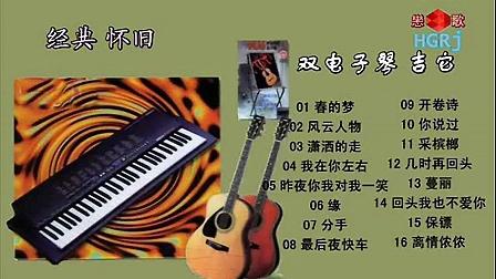怀旧金曲:双电子琴音乐合集03吉它_标清