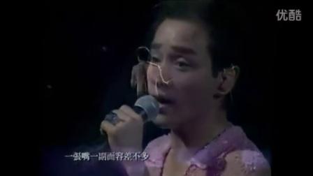 张国荣 现场 Live  怪你过分美丽