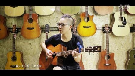 《好久不见》民谣吉他弹唱