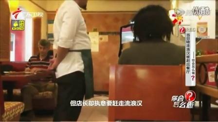 高级餐厅驱赶带钱消费的流浪汉,客人的反应让人热泪盈眶