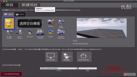 VFXCTD 虚幻引擎入门教程