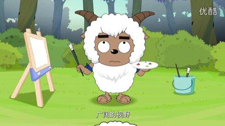 喜羊羊与灰太狼之洋洋得意喜羊羊 第五部-第9集