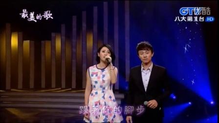 2016.8.1  蔡佳麟~最美的歌