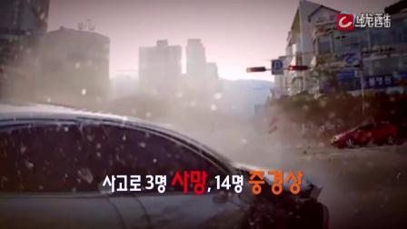 韩国癫痫病人也可以开车?韩国釜山恶性交通事故3死14伤
