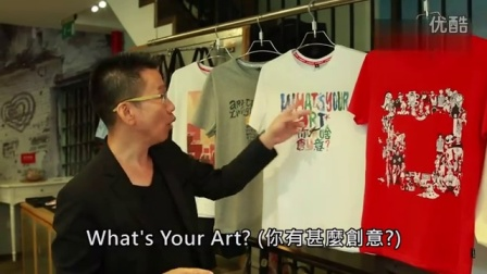 【MOME 民創‧文創】What's Your Art?