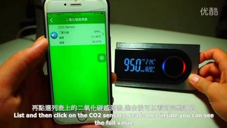 C2Z2320二氧化碳温湿度感测器-CO2 Sensor 设定-中英字幕