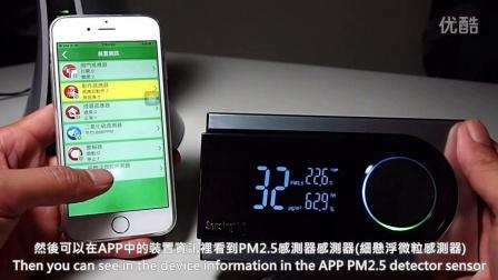 P2Z2320-PM2.5 感测器设定说明-中英字幕