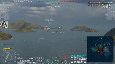 『战舰世界B总解说』第33期:一场风暴拯救全局,裸经验4000+,美系7级DD西姆斯