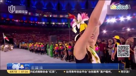 白岩松解说里约奥运会开幕式 上海早晨 160807
