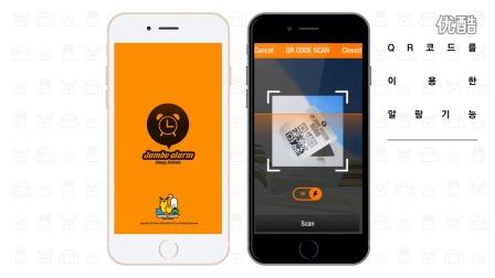 Jambo Alarm Apps
