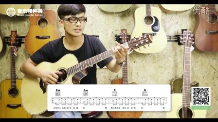 【音乐特种兵吉他入门教学】第二十八课 弹唱练习:有没有人告诉你