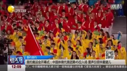 里约里约:里约奥运会开幕式——中国体育代表团第45位入场