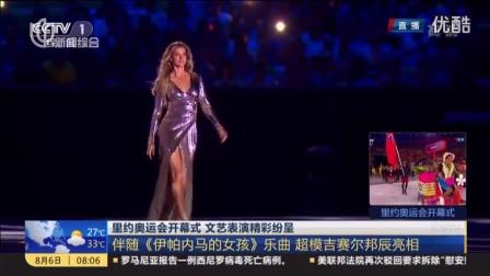 里约奥运会开幕式  文艺表演精彩纷呈:伴随《伊帕内玛的女孩》乐曲  超模吉赛尔邦辰亮