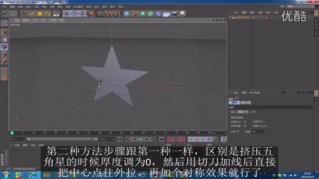 C4D小技巧 - 3种方法制作五角星