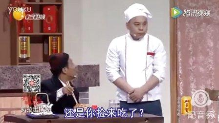 海南话搞笑 搞笑配音 牛肉炒面 海参炒面 宋小宝