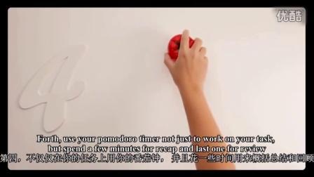 Pomodoro工作法_标清