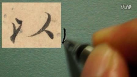 灵飞经特训第五课-写字啦出品